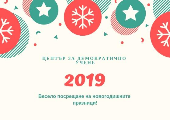 2019 пристига(1)