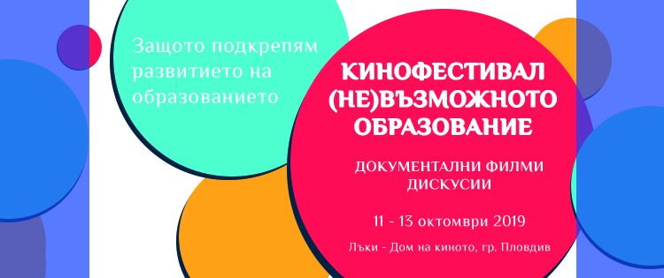 Cover_Page_Пловдив