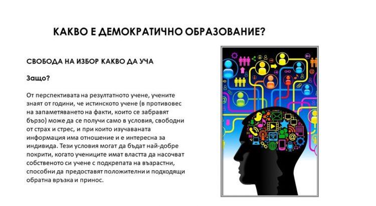 ДО в Пловдивски университет