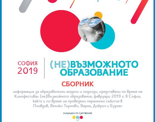Банер Сборник 2019