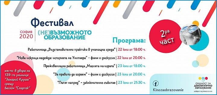 Festival_960x422